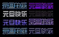元旦快乐霓虹灯光立体效果字设计