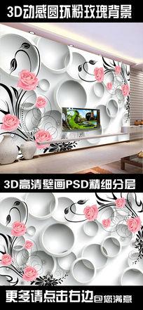 圆环背景浪漫粉玫瑰动感3D背景墙墙画