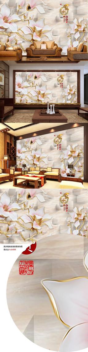 玉兰花3D电视沙发背景墙装饰画