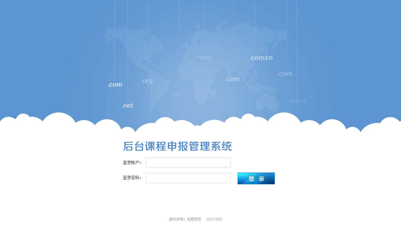 域名管理平台登录界面