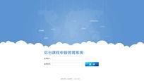 域名管理平台登录界面 PSD