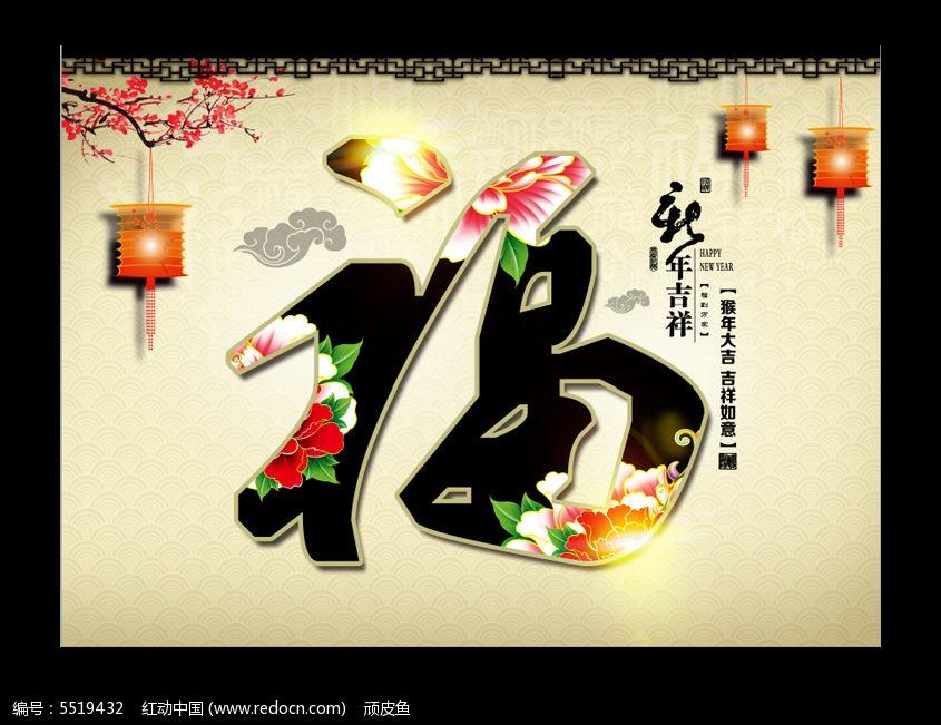 中国风福字横版海报图片