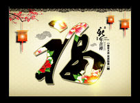 中国风福字横版海报