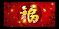 中国福字横版海报