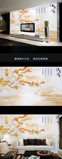 中式彩雕玉兰花江南风情电视背景墙