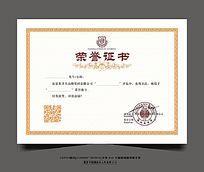 中式花纹荣誉证书