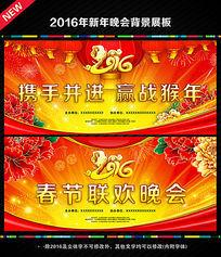 2016猴年春节年会晚会舞台背景