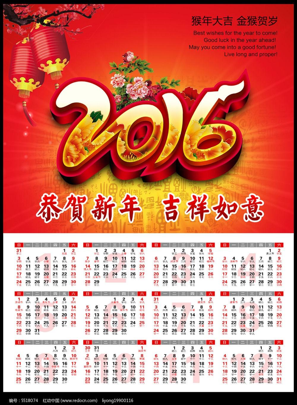 2016猴年日历挂历展板图片