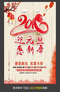 2016迎元旦惠新年商场海报