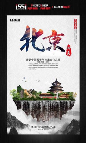 北京印象中国古文化旅游海报宣传设计