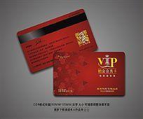 创意爱心底纹VIP会员卡
