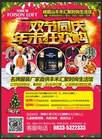 丰禾汇聚时尚生活馆圣诞元旦双节同庆活动宣传单设计