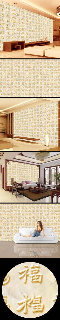 福高清玉雕电视背景墙壁画