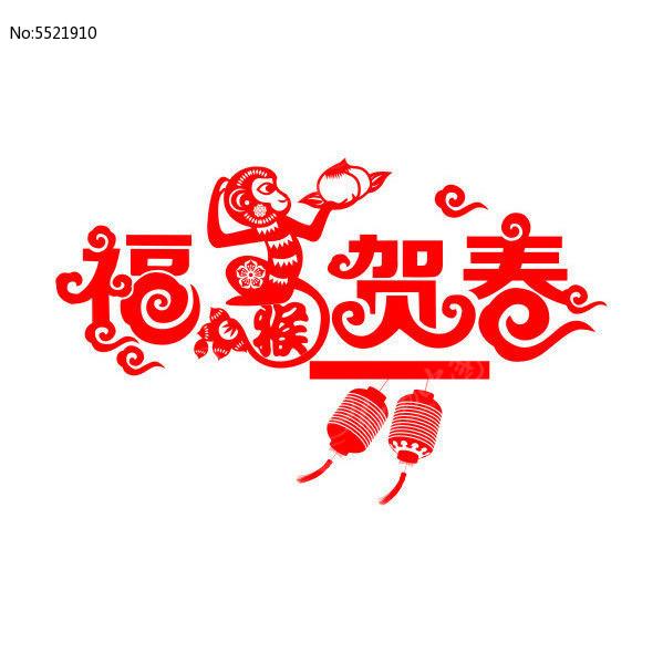 福猴贺春字体设计
