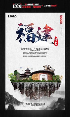 福建印象中国古文化旅游海报宣传设计