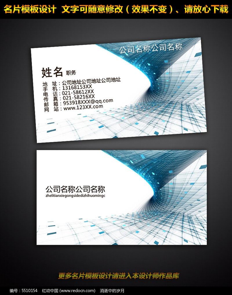 高档科技蓝晶格框架名片模板_名片设计/二维码名片图片