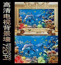 海底世界3D背景墙