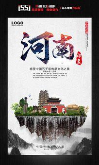 河南印象中国古文化旅游海报宣传设计
