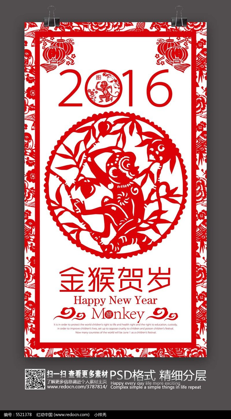 灯笼剪纸 新年快乐 恭贺新春