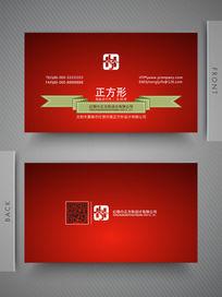 红色创意个性名片设计