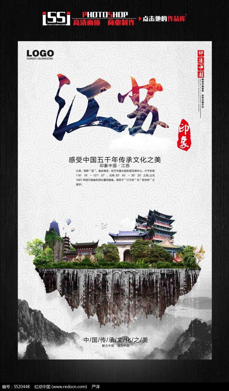 旅游海报宣传设计