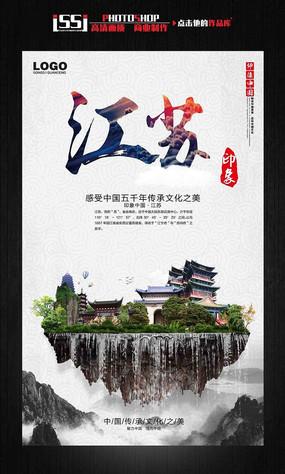 海报设计/宣传单/广告牌 海报设计 中国风南京城市印象旅游海报  中国图片