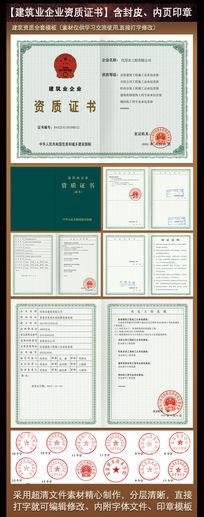 建筑业企业资质证书模板 PSD