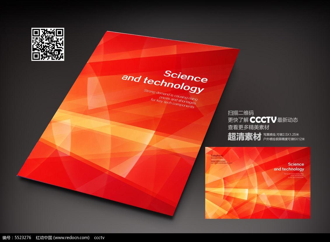 企业封面 书籍封面 宣传册封面