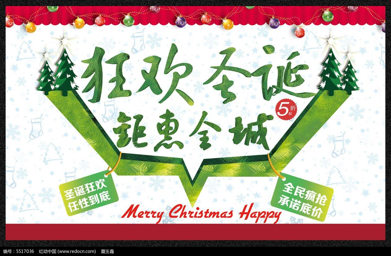 狂欢圣诞钜惠全城促销海报图片
