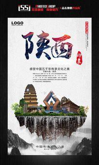 陕西印象中国古文化旅游海报宣传设计