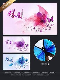 时尚潮流蝴蝶背景海报