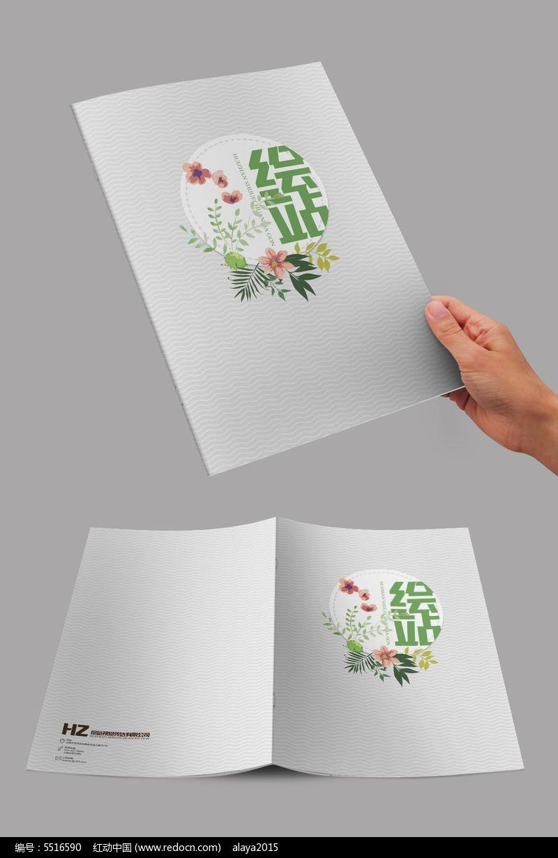 手绘花封面设计图片