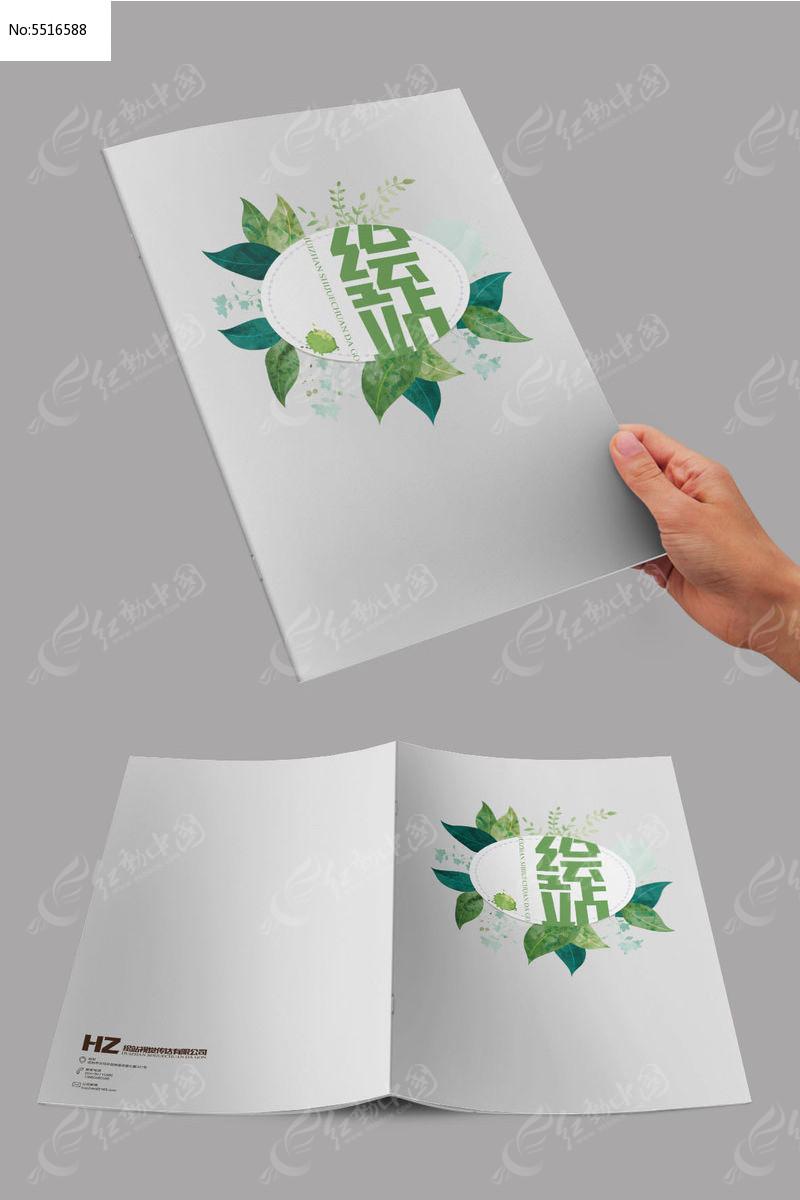 手绘叶子封面设计图片