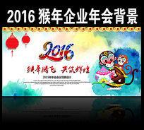 水彩创意2016猴年企业年会舞台背景