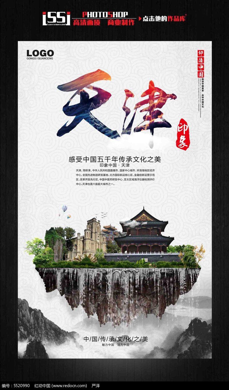 中国手机天津古文化设计海报旅游宣传图片素材_红动印象版量角器图片