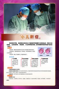 医院宣传五官科简洁海报展板设计PSD文件