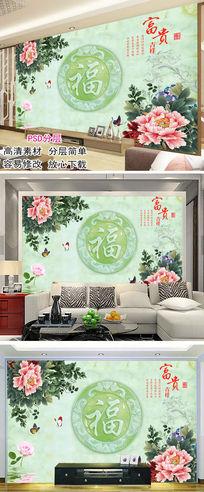 玉雕福字牡丹花电视背景墙