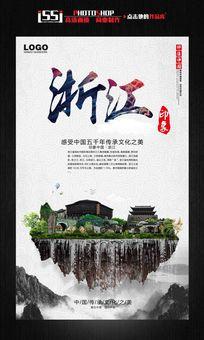 浙江印象中国古文化旅游海报宣传设计