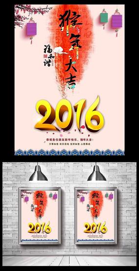 中国风2016猴年海报