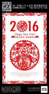 中国剪纸2016猴年春节创意海报设计