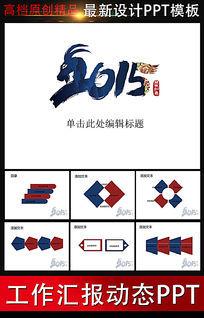 2015新年工作总结计划PPT模板