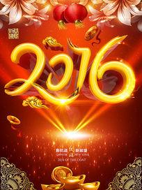 2016春节字体设计
