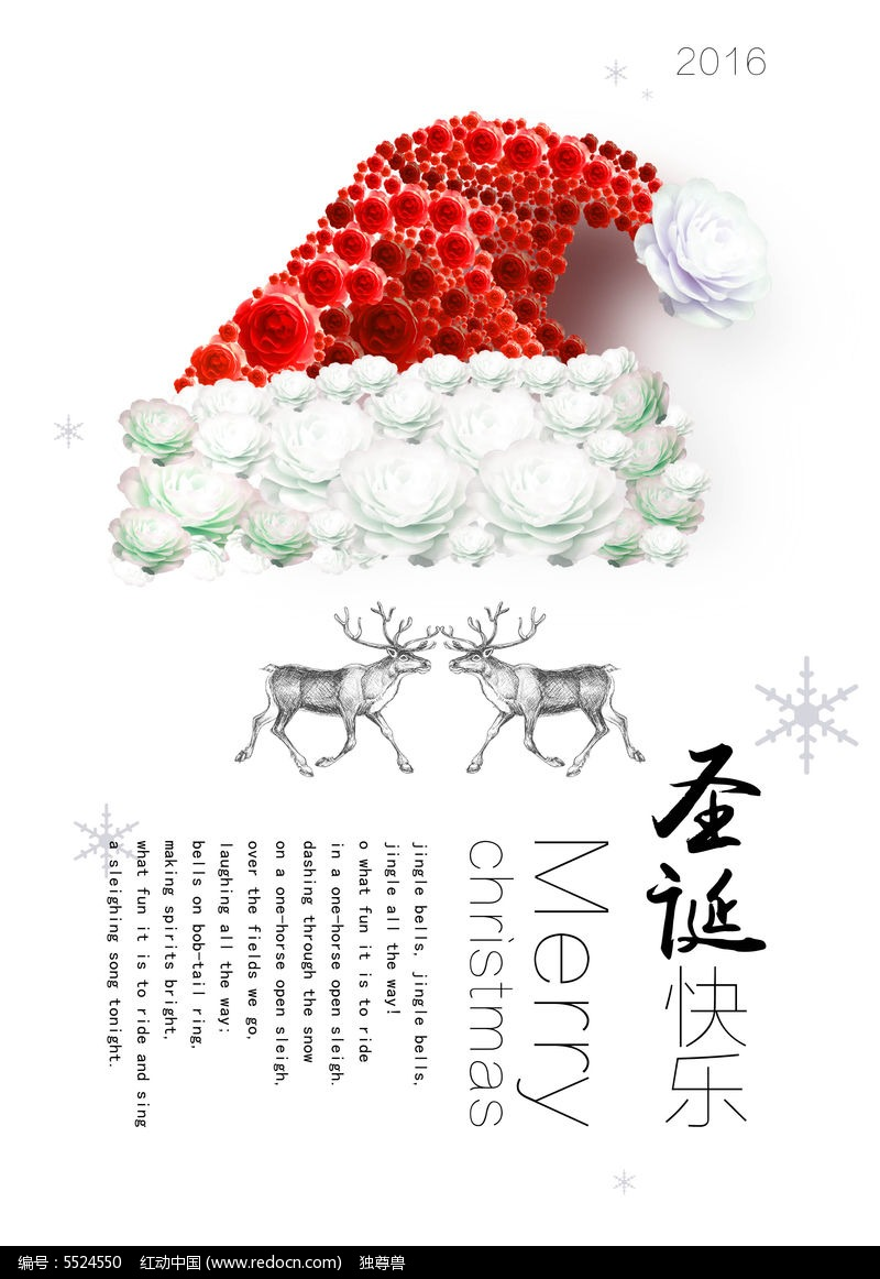 创意圣诞帽子圣诞节海报psd素材下载
