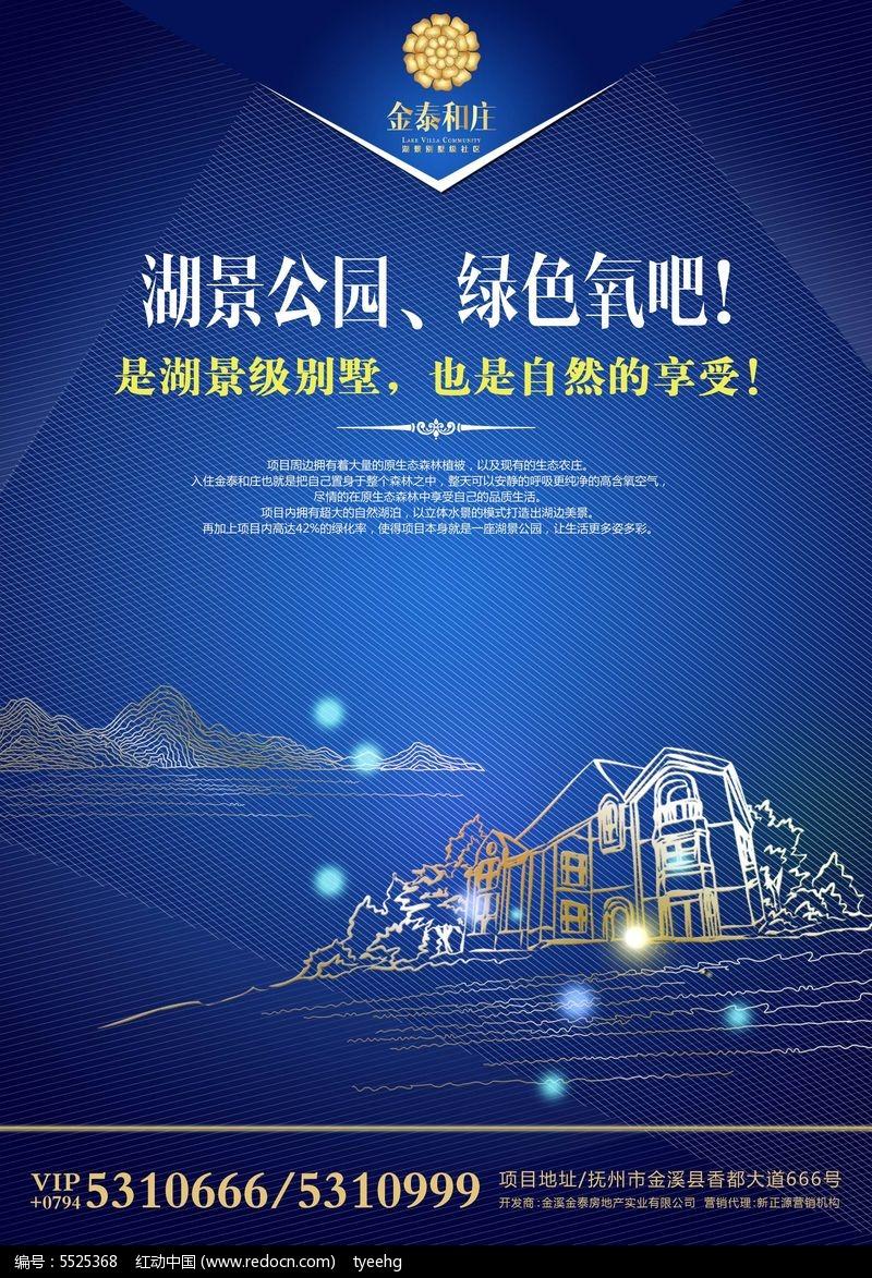 高调蓝色房地产卖点广告牌图片