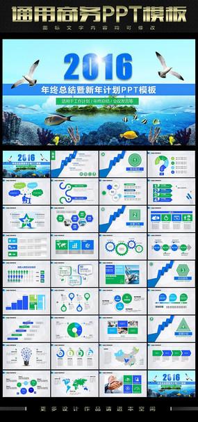蓝色海洋渔业博览会动态ppt 卡通欢幼儿园演示ppt模板 海岛风景2016