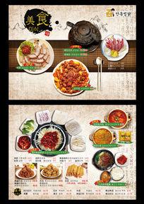 韩式风格菜单