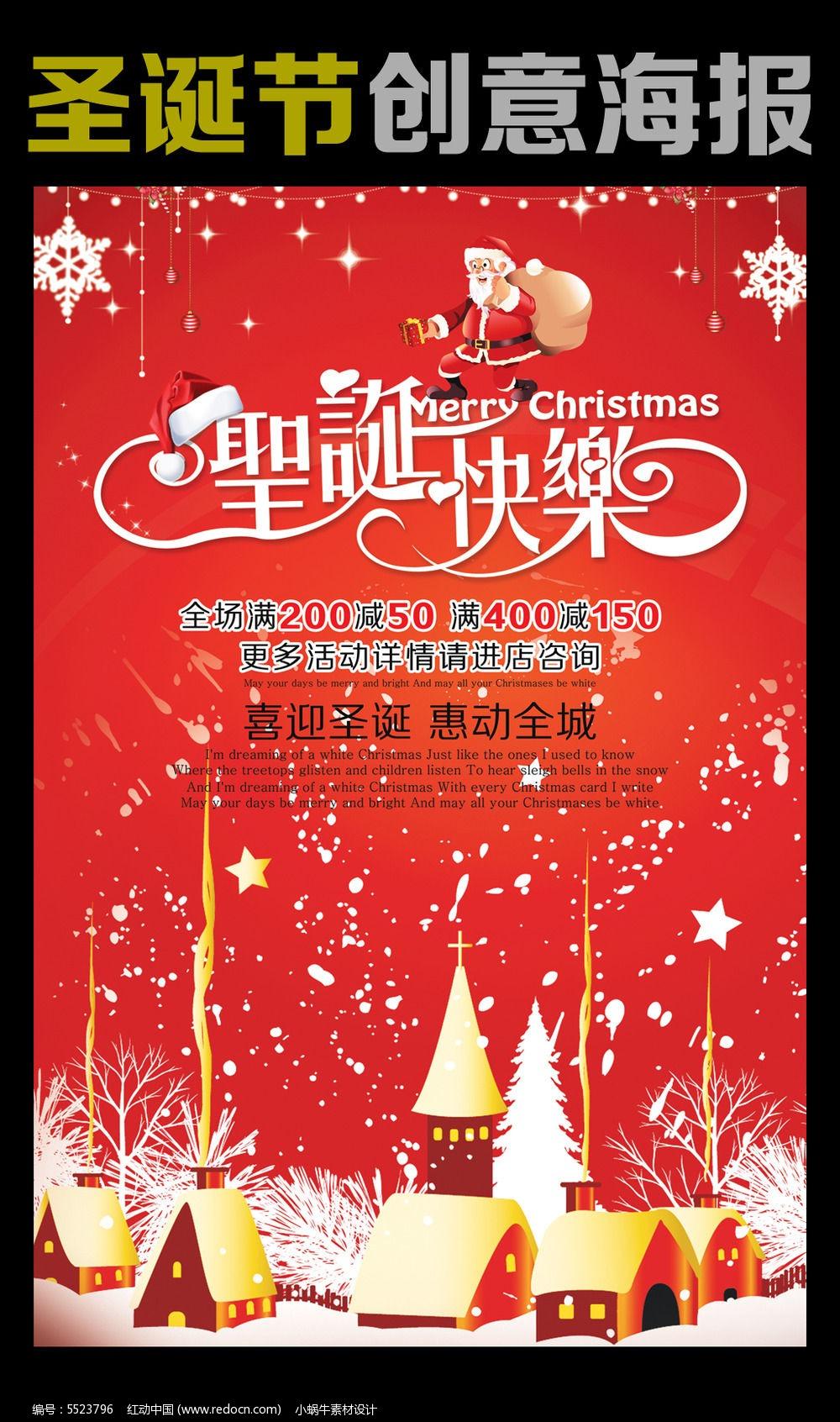 圣诞海报手绘设计