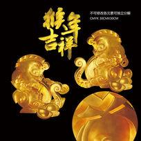 猴年金猴造型设计