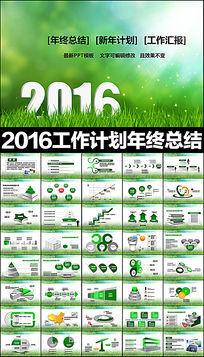 绿色2016年年终总结工作报告ppt模板 pptx