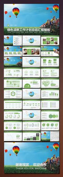 绿色旅游环保行业通用ppt模板